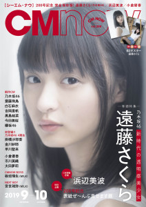 CMNOW vol.200