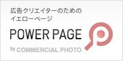 広告クリエイターのためのイエローページ POWER PAGE