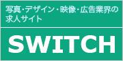 求人サイト・SWITCH(スイッチ)