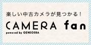 「CAMERA fan」楽しい中古カメラが見つかる!