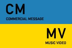 応募要項 – CM・MV -