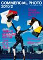 コマーシャル・フォト 2010年2月号表紙