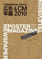 COMMERCIAL PHOTO 広告&CM年鑑2010表紙