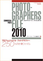 PHOTOGRAPHERS FILE 2010表紙