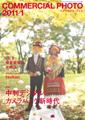 コマーシャル・フォト 2011年1月号表紙