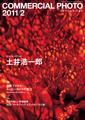 コマーシャル・フォト 2011年2月号表紙