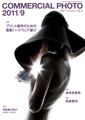 コマーシャル・フォト 2011年9月号表紙
