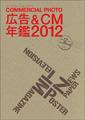 COMMERCIAL PHOTO 広告&CM年鑑 2012表紙