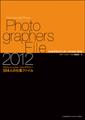 フォトグラファーズ・ファイル 2012表紙