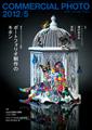コマーシャル・フォト 2012年5月号表紙