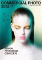 コマーシャル・フォト 2012年7月号表紙