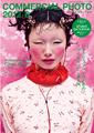 コマーシャル・フォト 2012年8月号表紙