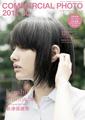 コマーシャル・フォト 2012年10月号表紙