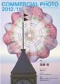 コマーシャル・フォト 2012年11月号表紙