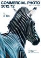 コマーシャル・フォト 2012年12月号表紙