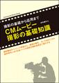 CMムービー撮影の基礎知識表紙
