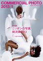 コマーシャル・フォト 2013年1月号表紙