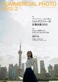 コマーシャル・フォト 2013年2月号表紙