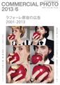 コマーシャル・フォト 2013年6月号表紙