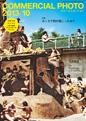 コマーシャル・フォト 2013年10月号表紙