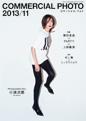 コマーシャル・フォト 2013年11月号表紙