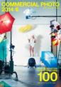 コマーシャル・フォト 2014年6月号表紙
