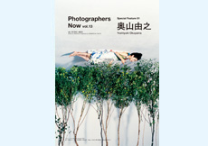 Photographer Now Vol.13