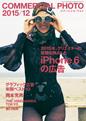 コマーシャル・フォト 2015年12月号表紙