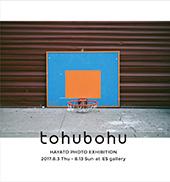 HAYATO 写真展  「tohubohu ~混沌~」