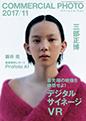 コマーシャル・フォト 2017年11月号表紙