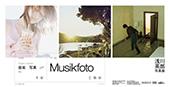 浅川英郎写真展 「Musikfoto」
