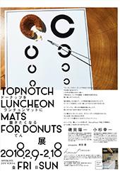 磯貝陽一・小杉幸一・政近 遼 展覧会「ドーナッツを置きたくなる(TOPNOTCH LUNCHEON MATS FOR DONUTS) 展」