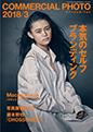 コマーシャル・フォト 2018年3月号表紙