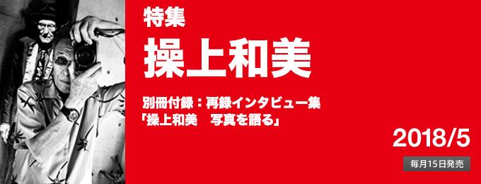 コマーシャルフォト最新号