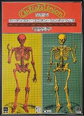 第300回企画 移転1周年謝恩企画「70-80年代を彩ったポスター繚乱」