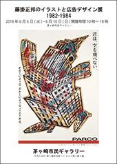 藤掛正邦のイラストと広告デザイン展1982-1983