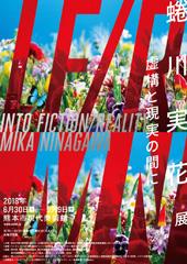 蜷川実花展 –虚構と現実の間に– MIKA NINAGAWA Into Fiction / Reality