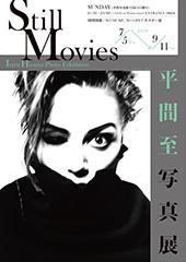 平間至写真展「Still Movies」