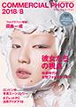 コマーシャル・フォト 2018年8月号表紙