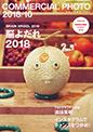 コマーシャル・フォト 2018年10月号表紙