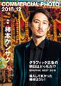 コマーシャル・フォト 2018年12月号表紙