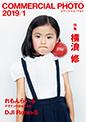 コマーシャルフォト最新号表紙