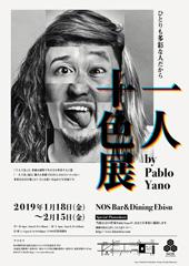 「一人十色展 by Pablo Yano」