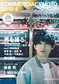 コマーシャル・フォト 2019年4月号表紙