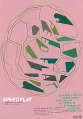 「SPEED FLAT/未来のものづくりを考えるデザインプロジェクト」