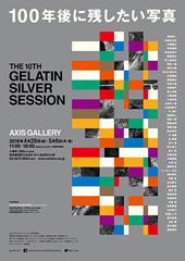 「The 10th Gelatin Silver Session  100年後に残したい写真」