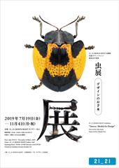 「虫展 −デザインのお手本−」