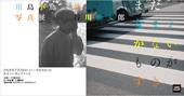 川島小鳥 写真展「まだなまえがないものがすき」