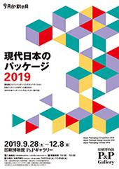 現代日本のパッケージ2019