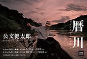 公文健太郎 写真展「暦川」